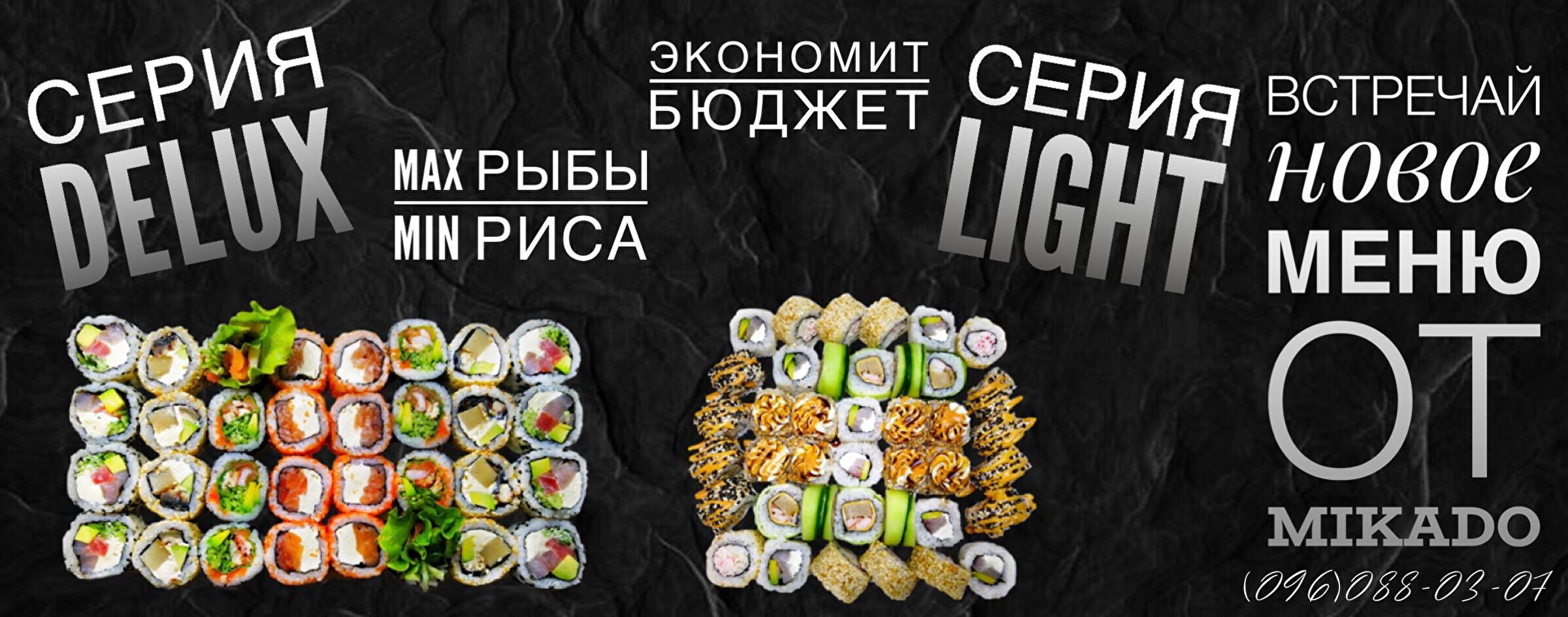 Встречай новинки! Серия DELUX, серия LIGHT
